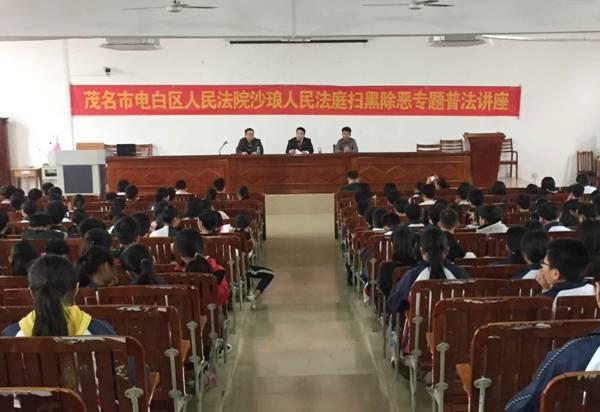 我院沙琅法庭开展扫黑除恶专题普法讲座进校园活动